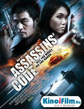 Код убийцы / Assassins Code (2011)