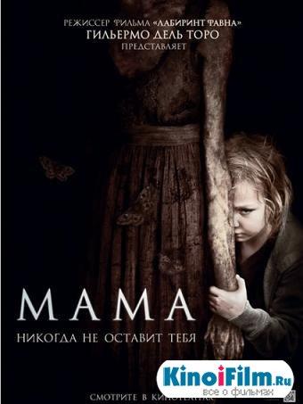 Мама / Mama (2013) WEBRip
