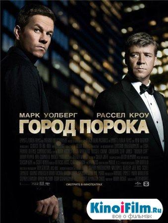 Город порока / Broken City (2013)