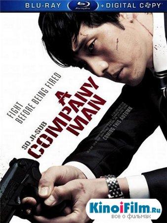 Служащий / Киллер / A Company Man / Hoi-sa-won (2012)
