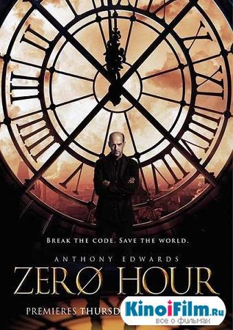 Последний Час / Zero Hour / 1 сезон (2013)