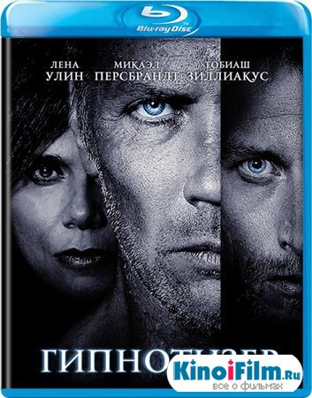 Гипнотизер / Hypnotisören / The hypnotist (2012) HDRip