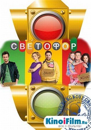 Светофор 1-2-3-4-5 Сезон (2011-2013)