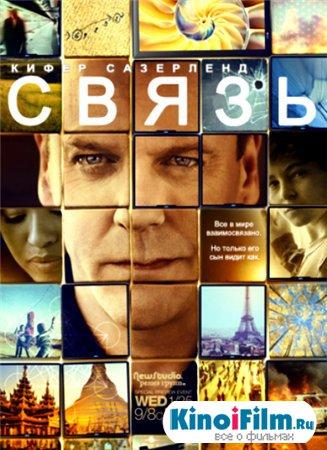 Связь / Прикосновение / 1,2 сезон / Touch (2012-2013)