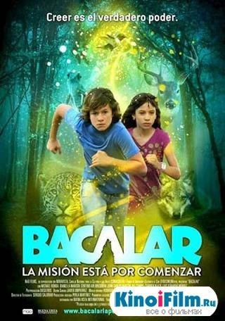 Бакалар / Bacalar (2011)