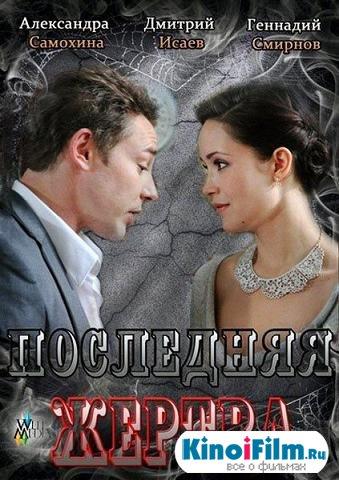 Последняя жертва (2013)