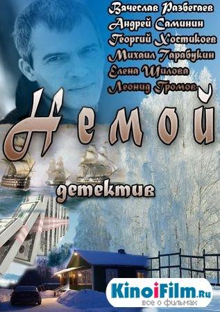 Немой / 4 серии (2013)
