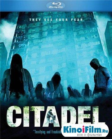 Цитадель / Citadel (2012)