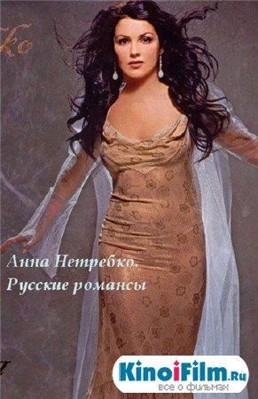 Анна Нетребко. Русские романсы (2010)
