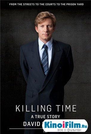 Убивая время / Час Икс / Killing time / 1 сезон (2011)