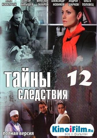 Тайны следствия -12 / 16 серий (2013)