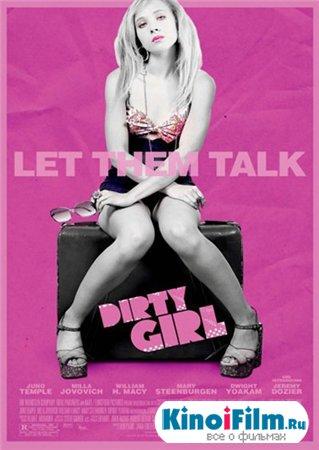 Дрянная девчонка / Грязная девчонка / Dirty Girl (2010)