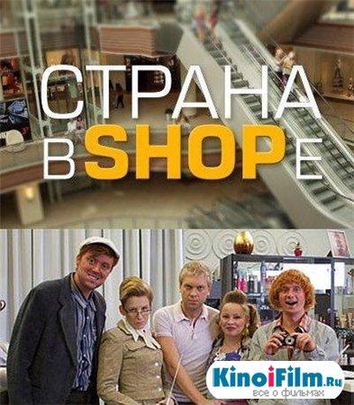 Страна в SHOPe (2013)