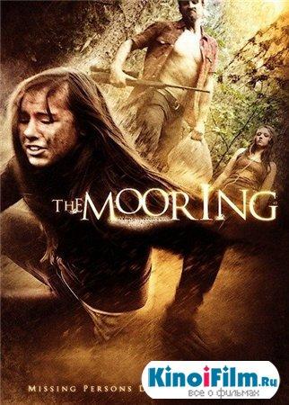 Швартовка / The Mooring (2012)