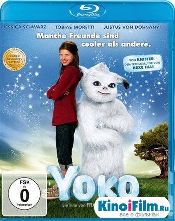 Йоко / Yoko (2012)