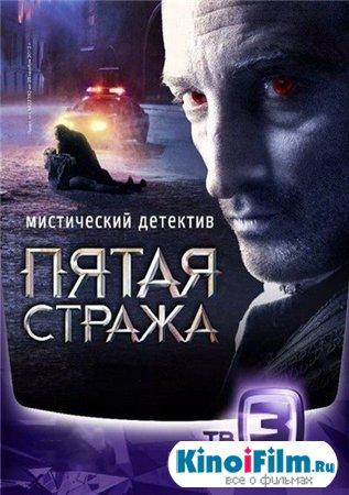 Пятая стража / 64 серии (2013)