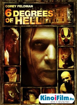 Шесть ступеней ада / 6 Degrees of Hell (2012) DVDRip