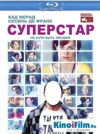 Суперстар / Superstar (2012)