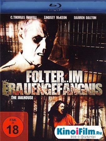 Застенок / The Jailhouse (2009)
