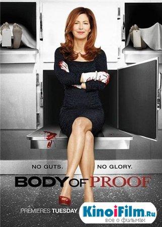 Следствие по телу / 3 сезон / Body of Proof (2013)