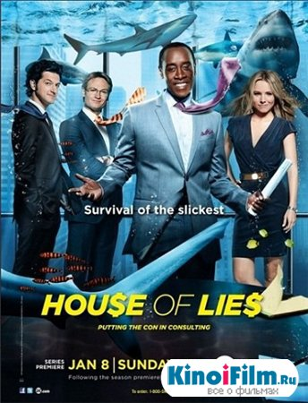 Обитель лжи / 1,2 сезон / House of Lies (2012-2013)