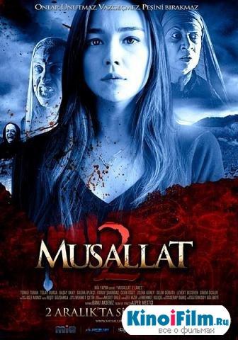 Заражённый 2: Чёрт / Musallat 2: Lanet (2011)
