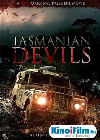 Тасманские дьяволы / Tasmanian Devils (2013)