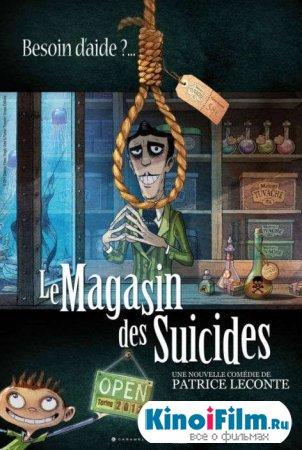 Магазин самоубийств / Le magasin des suicides (2013)