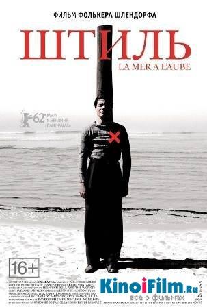 Штиль / La mer à l'aube (2013)
