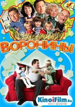Воронины / 13 сезон (2013)