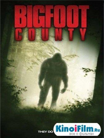 Земля снежного человека / Bigfoot County (2012)