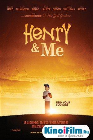 Генри и я / Henry and Me (2013)