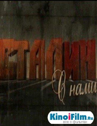 Сталин с нами (2013)