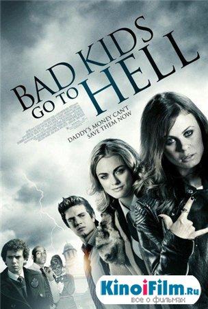 Плохие дети отправляются в ад / Bad Kids Go to Hell (2012)