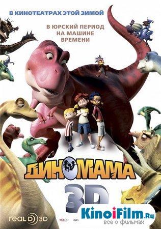 Диномама / Dino Time (2012)