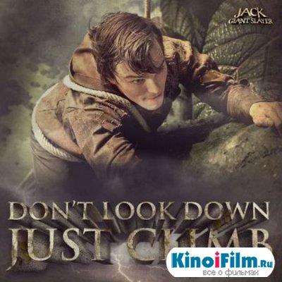 Саундтреки Джек покоритель великанов OST (2013)