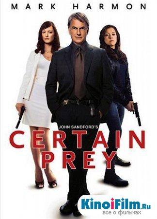 Изощренный убийца / Certain Prey (2011)