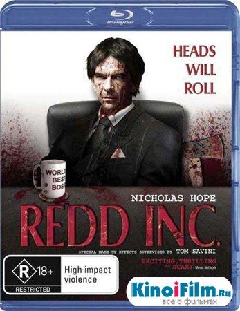 Корпорация Редда / Redd Inc. (2012)