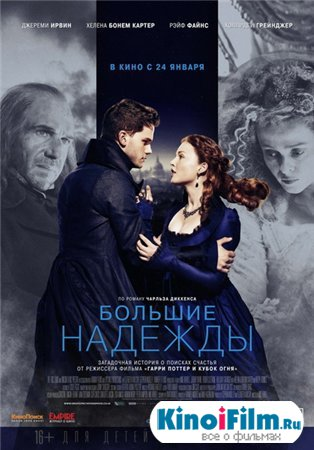 Большие надежды / Great Expectations (2012)
