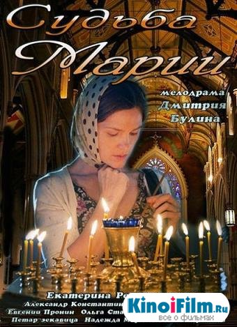 Судьба Марии (2013)