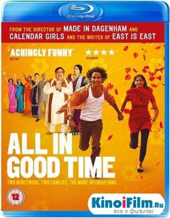 Всему свое время / All in Good Time (2012)