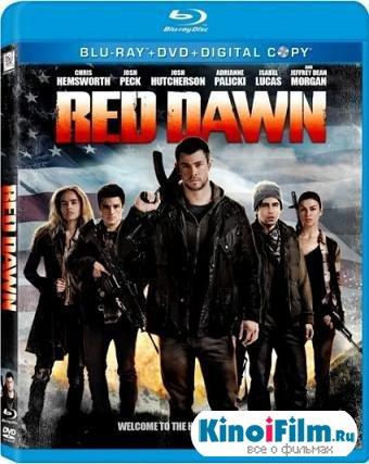 Неуловимые / Red Dawn (2012)