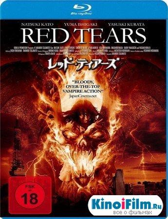 Красные слезы / Red tears (2011)