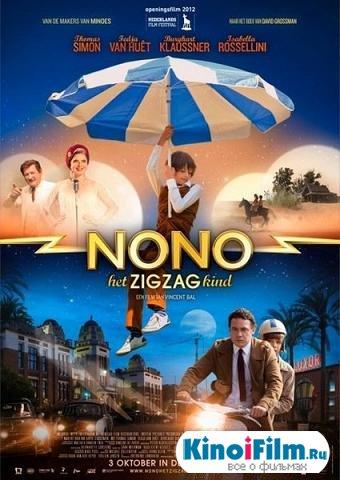 Ноно мальчик-детектив / Nono, het Zigzag Kind (2012)