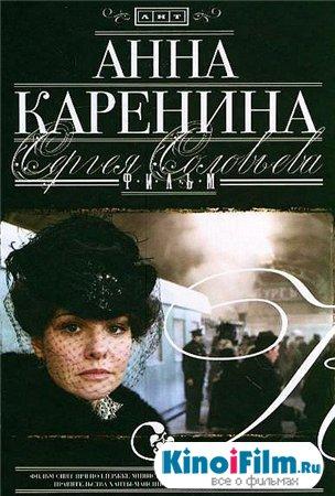 Анна Каренина / Любовь и смерть Карениной Анны (2009-2013)