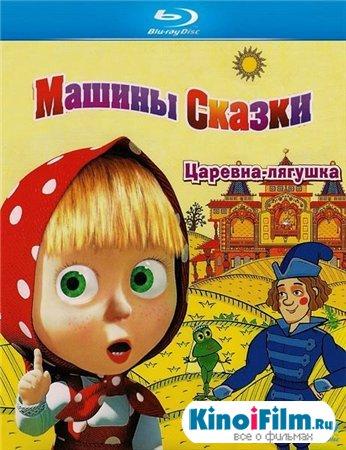 Машины сказки / Выпуск 2 (2012)