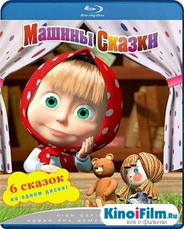 Машины сказки / Выпуск 3 (2012)