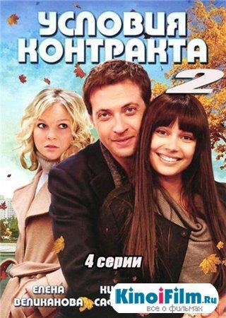 Условия контракта 2 / 4 серии (2013)