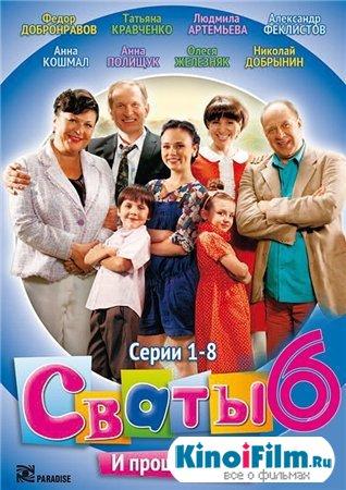 Сериал Сваты 6 / 8 серий (2013)
