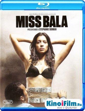 Мисс пуля / Мисс Бала / Miss Bala (2011)
